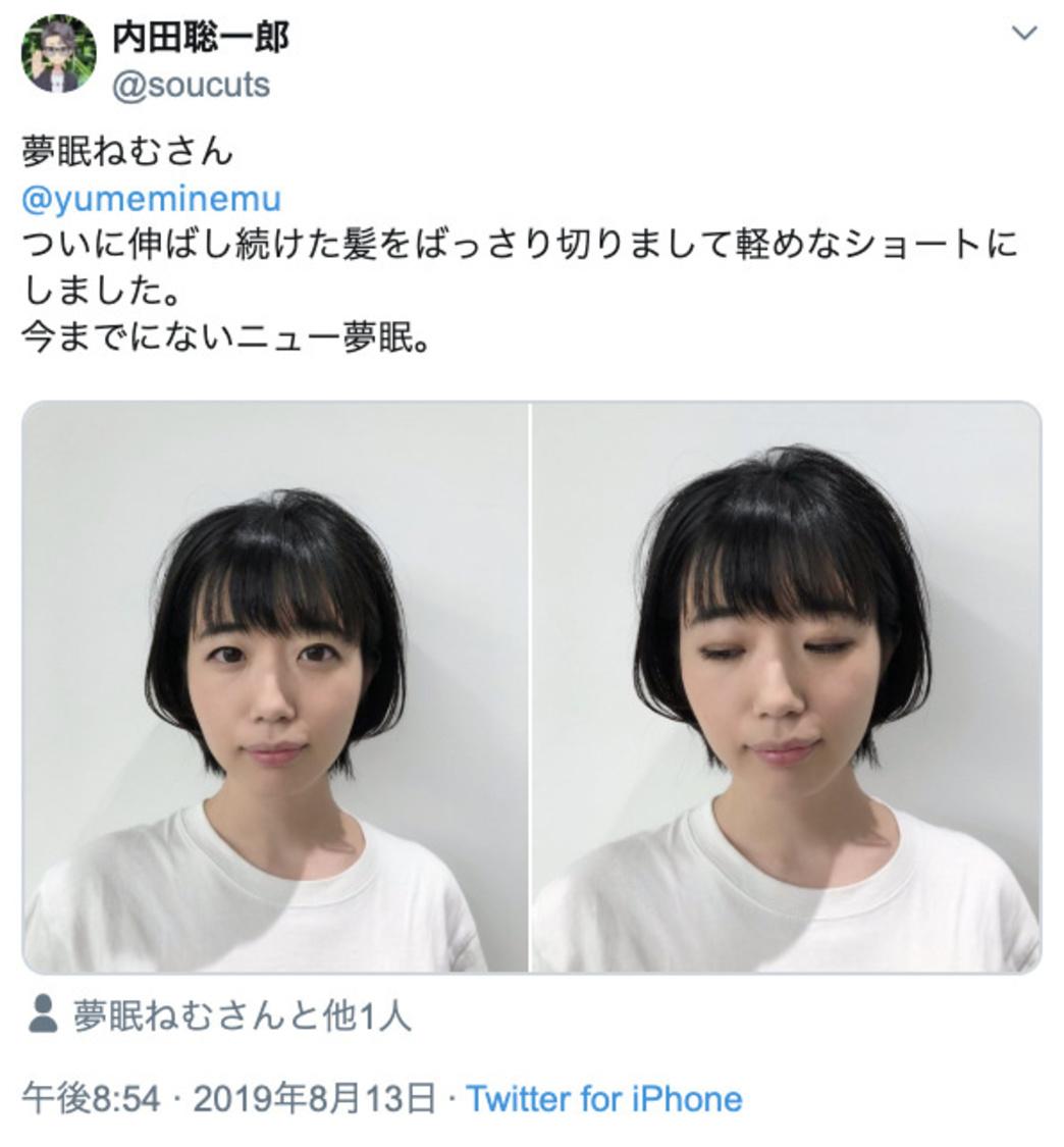 内田聡一郎公式Twitterより
