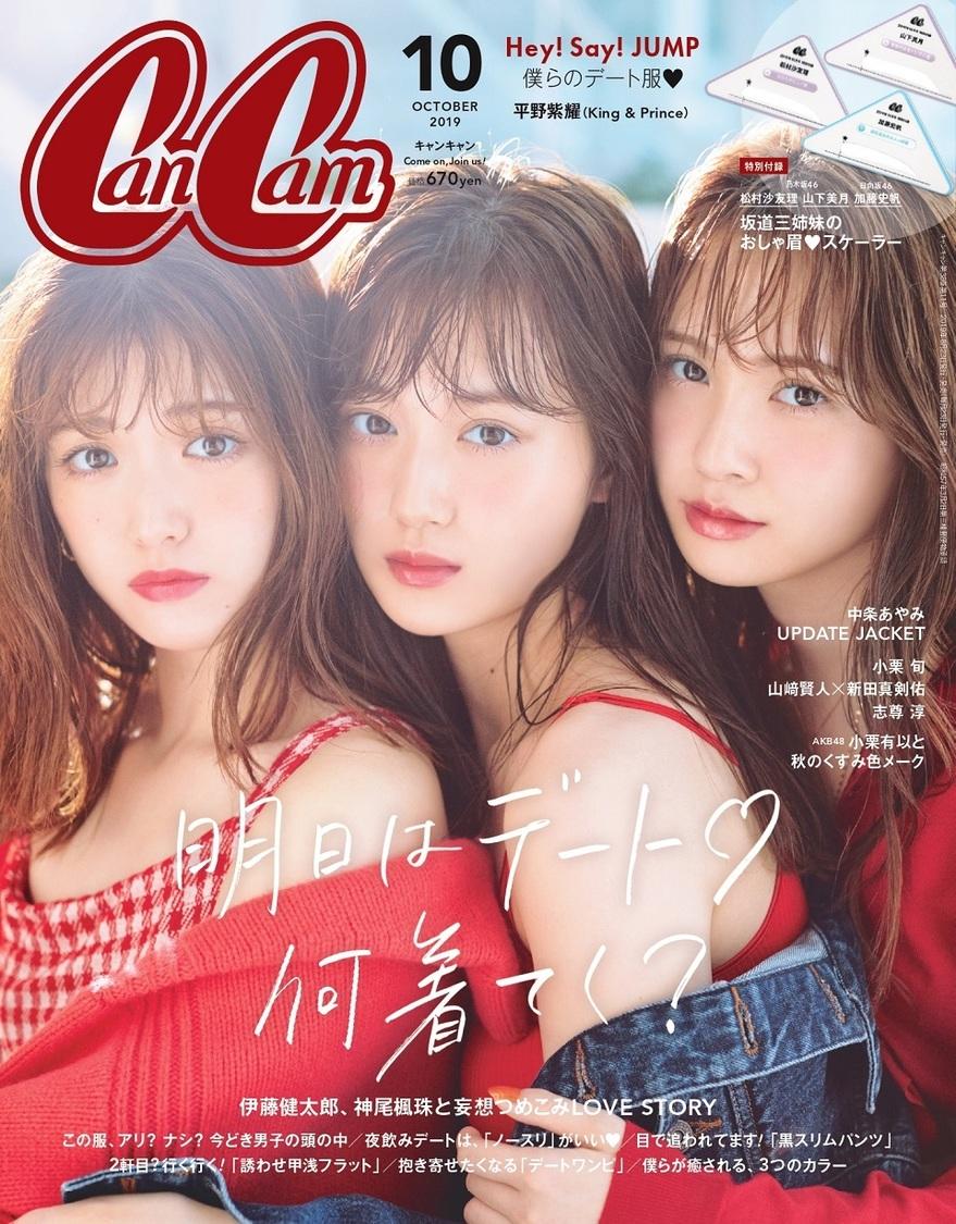松村沙友理、山下美月、加藤史帆が「おしゃ眉三姉妹」に!CanCam表紙で登場