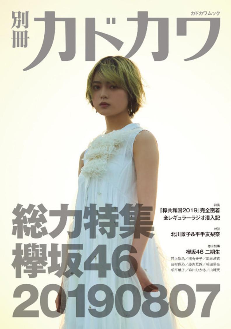 欅坂46『別冊カドカワ 総力特集 欅坂46 20190807』(KADOKAWA/8月7日発売)