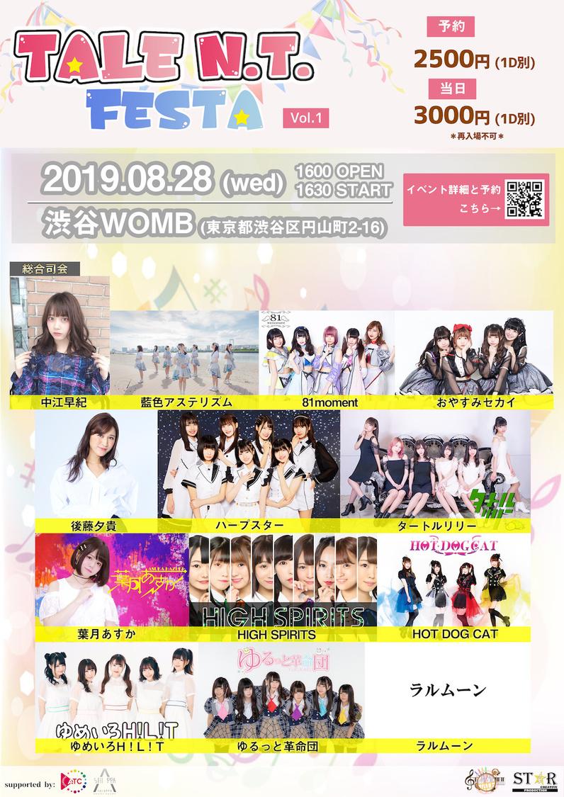 香港を拠点にした人気イベント日本版<TALE N.T Festa Vol.01>開催決定!