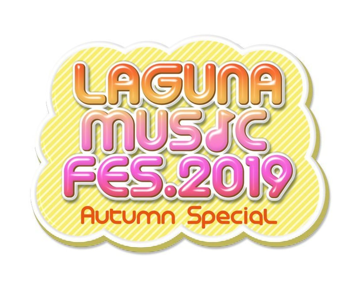 欅坂46、日向坂46、イコラブら出演<LAGUNA MUSIC FES. 2019 Autumn Special>開催決定!