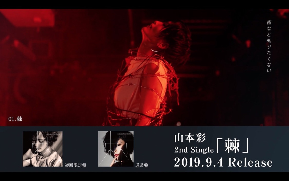 山本彩、2nd SG全収録曲の試聴映像解禁!