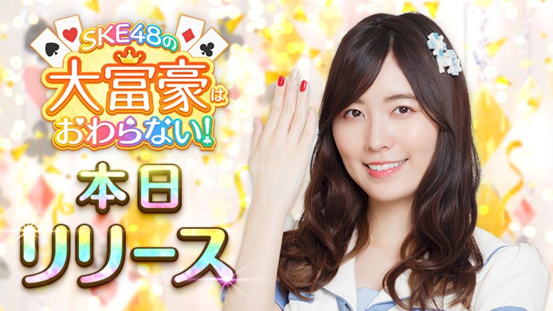 SKE48公式ゲームアプリ、正式サービス開始!TVCM&チーム単独特別公演への出演権争奪イベント開催