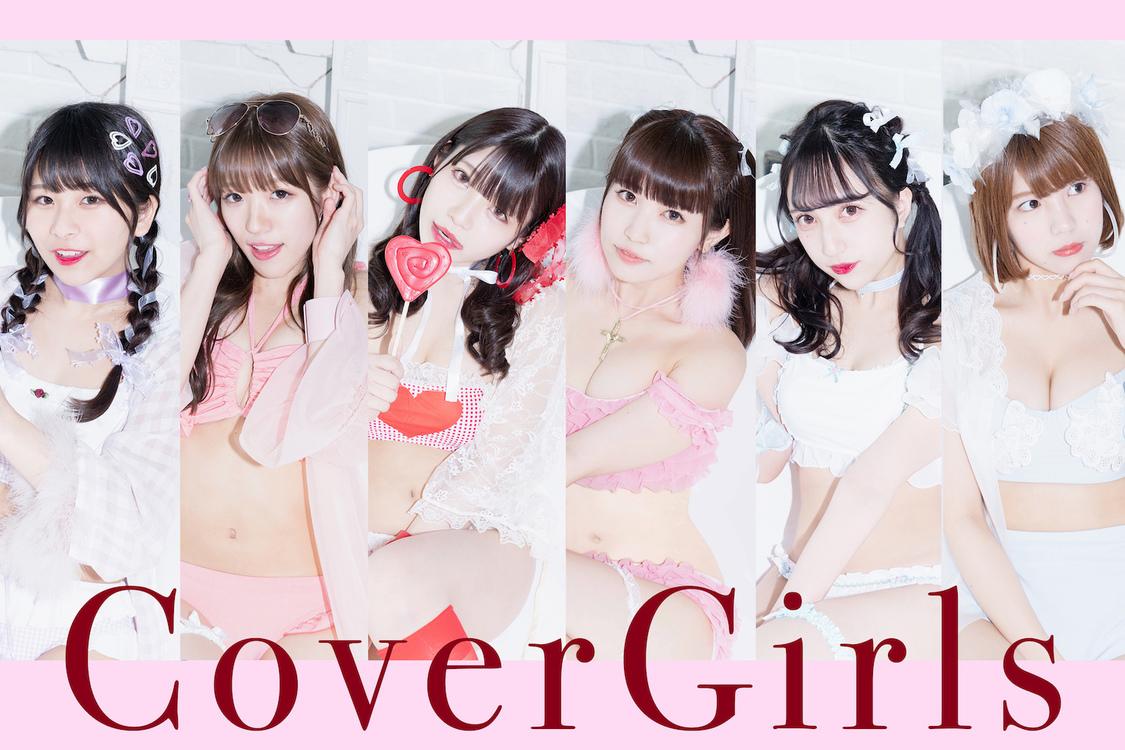 新生CoverGirls、東名阪ツアー開催&配信限定1stEPリリース決定!