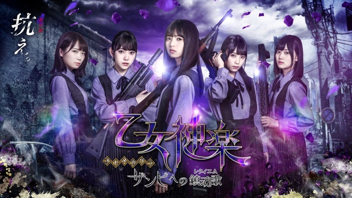 乃木坂46、『乙女神楽~ザンビへの鎮魂歌(レクイエム)~』6大キャンペーン開催!