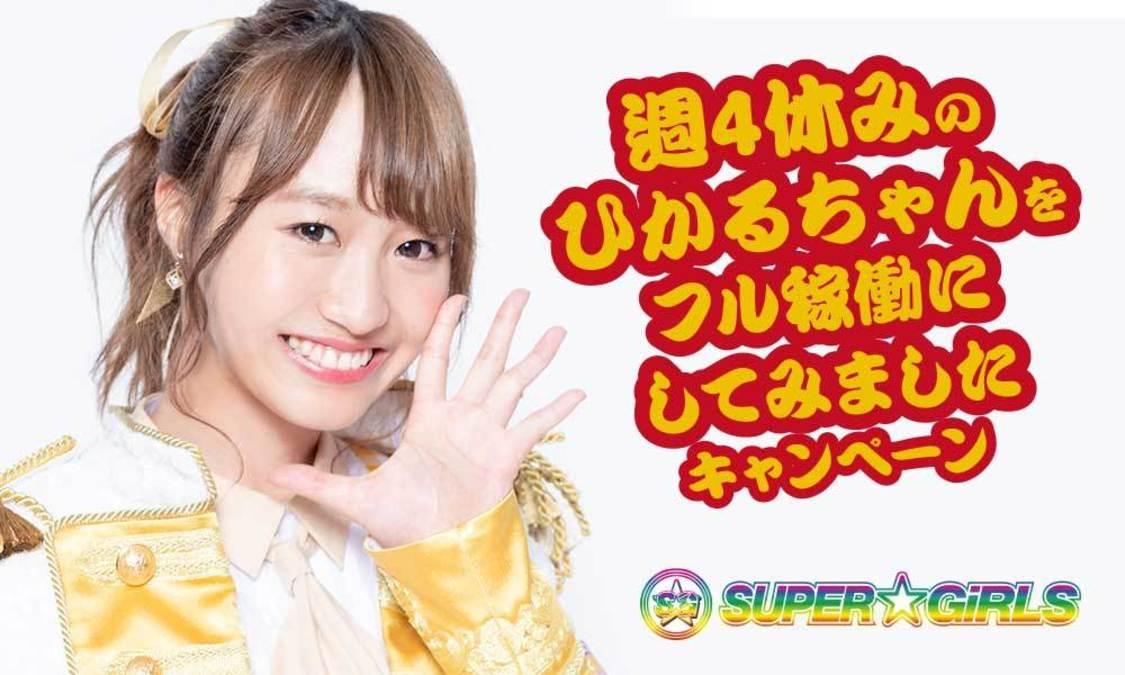 スパガ 渡邉ひかる、フル稼働でのリリースキャンペーン決定。週休4日をついに返上!?