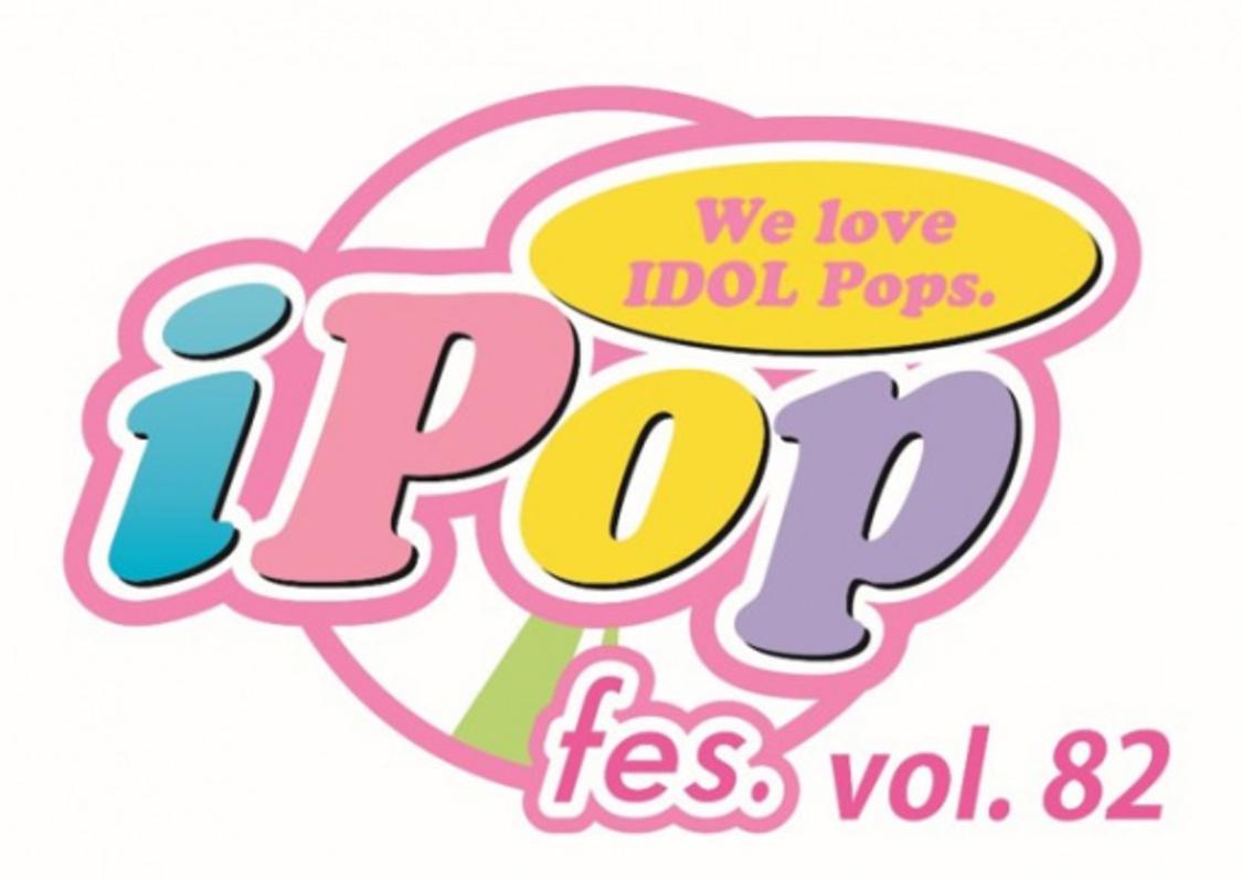 転校少女*、愛乙女☆DOLL、Ange☆Reveら出演<iPopfes 8周年記念 Special stage>開催決定!
