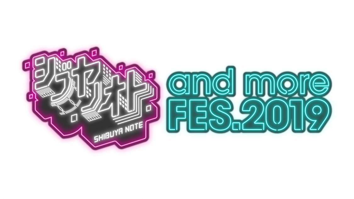 眉村ちあき、Aqoursら出演!『シブヤノオト and more FES.2019』第1弾発表