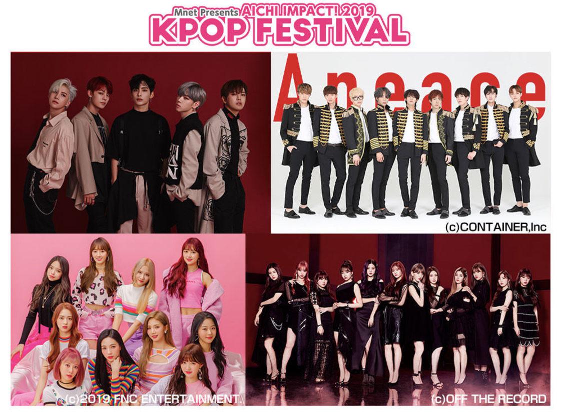 IZ*ONE、出演イベント<Mnet Presents AICHI IMPACT! 2019 KPOP FESTIVAL>生配信決定!