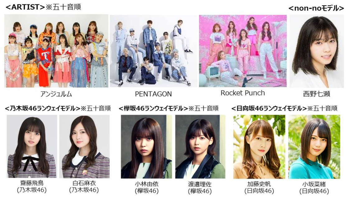 <GirlsAward>2019 A/Wでアンジュルムが初ライブ!坂道シリーズからは24名がモデル出演!