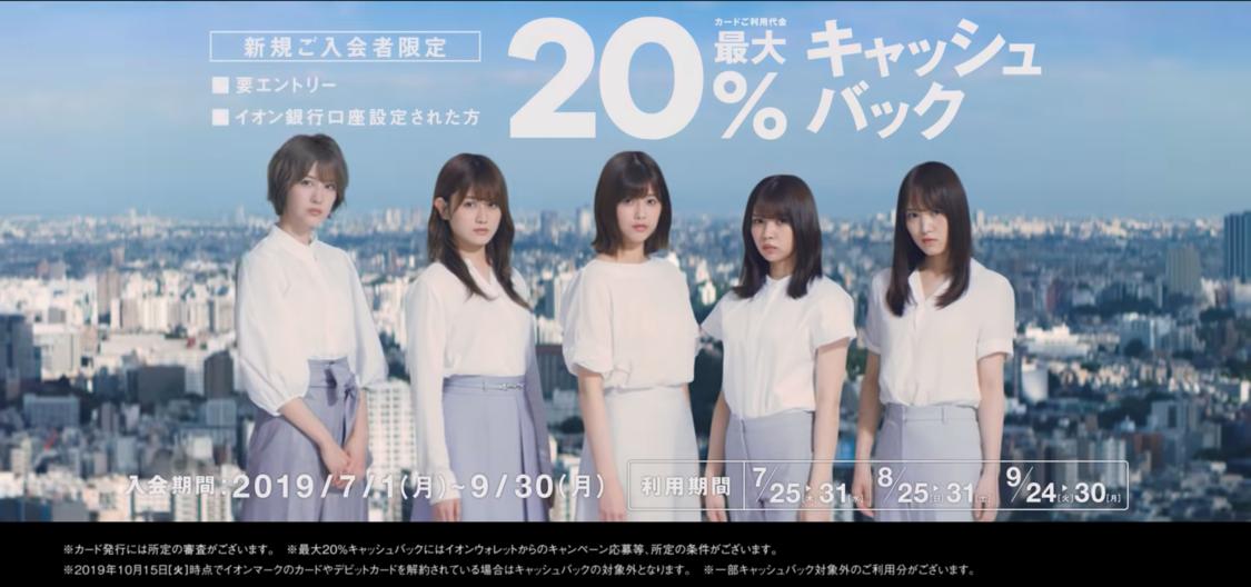 欅坂46、未発表の新曲を使用したイオンカード新CM公開!土生瑞穂主演ショートムービーも