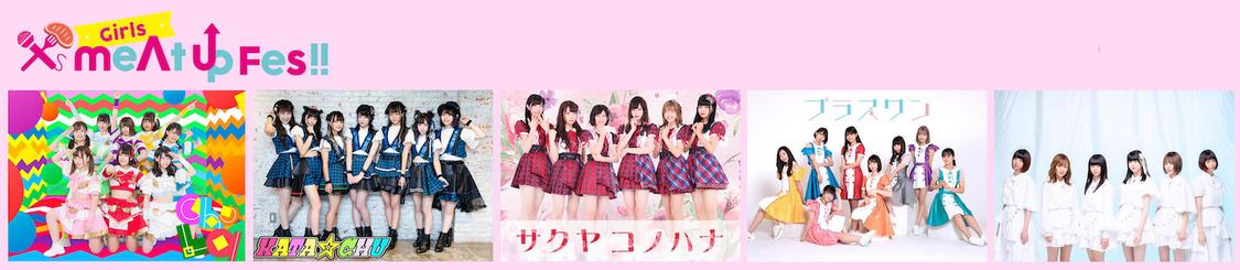 chuLa、KATA☆CHU、サクヤコノハナ、プラスワン、白キャン、肉フェス公式アイドルステージ<meAt up Fes!!>出演決定!