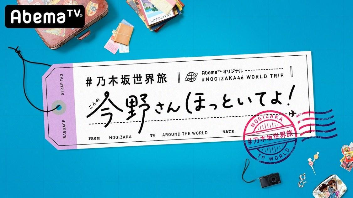 乃木坂46、完全自由な海外旅行へ!新レギュラー番組決定 白石麻衣「こんなチャンスなんだからはしゃぎたい!」