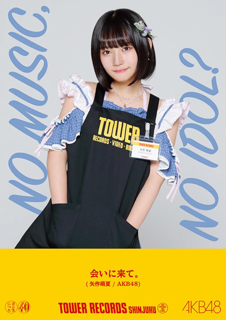 AKB48、矢作萌夏がタワレコ「NO MUSIC, NO IDOL?」ポスターに登場!