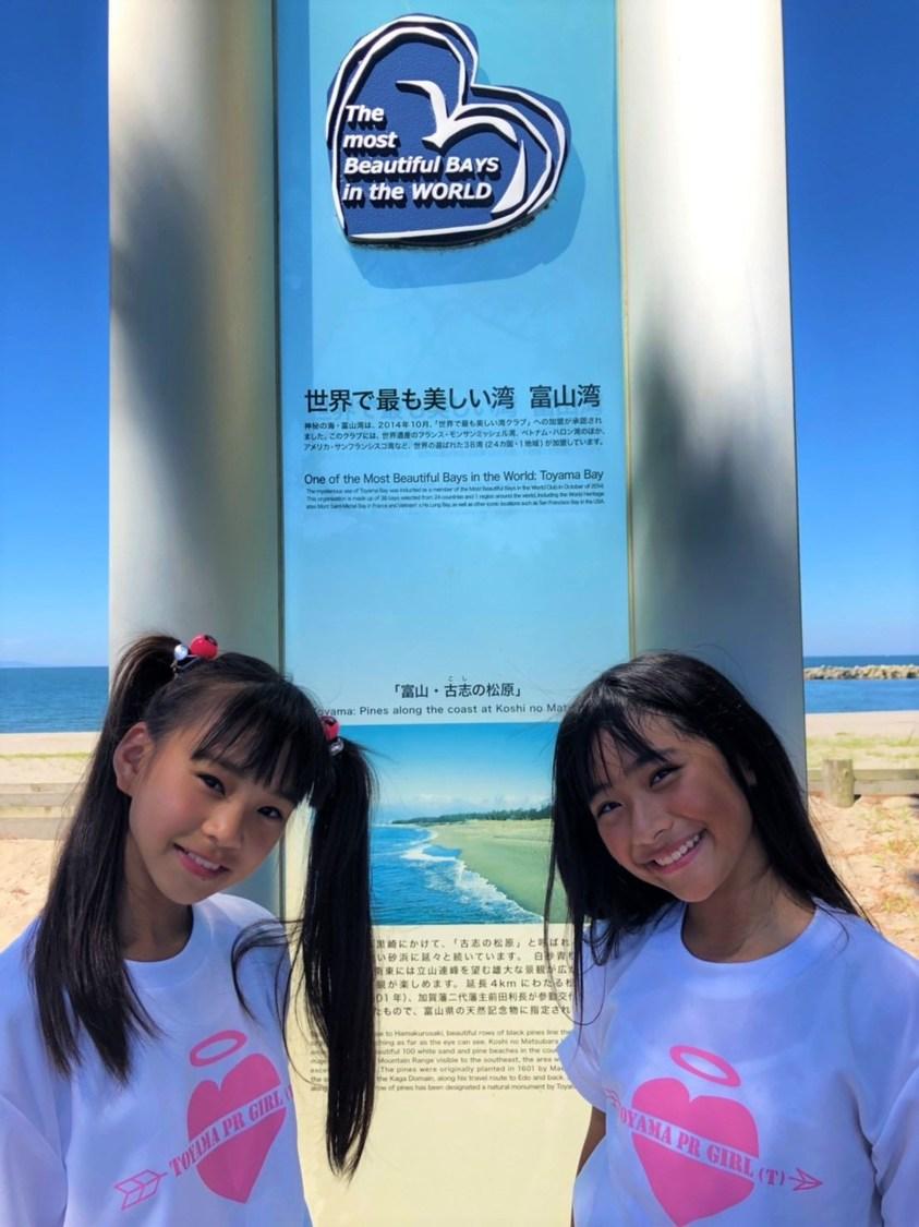 富山PRガール(仮)[イベントレポート]1st SGヒット御礼の清掃活動で地元の海岸を守る!