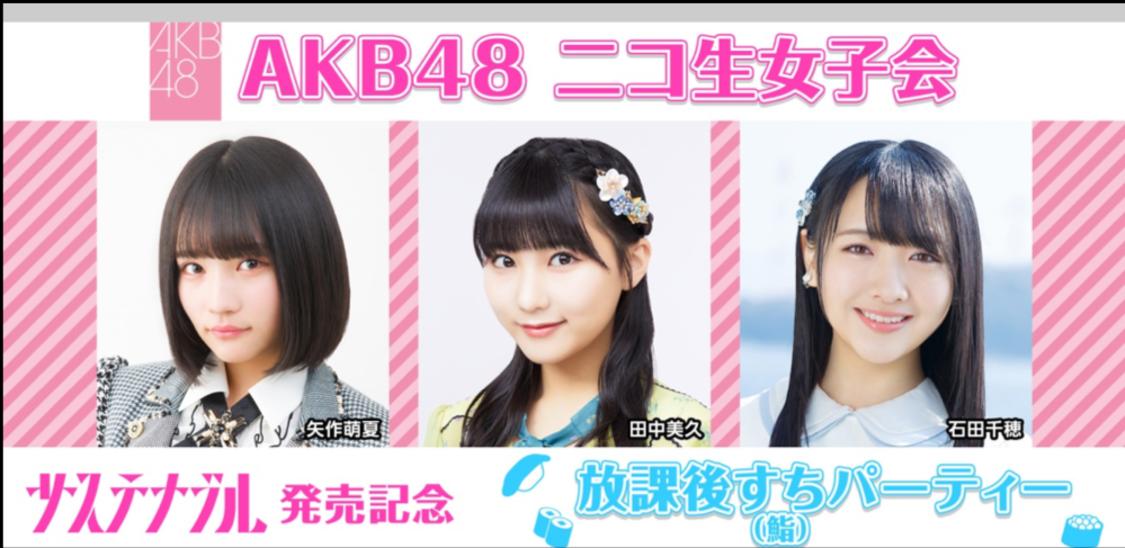 矢作萌夏(AKB48)&田中美久(HKT48)&石田千穂(STU48)、ニコ生女子会「 放課後すち(鮨)パーティー」放送決定!