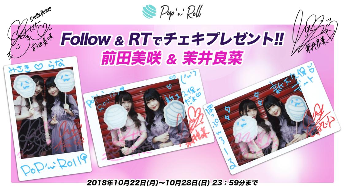 前田美咲(Stella Beats)xPop'n'Roll 編集部 茉井良菜 サイン入りチェキプレゼント