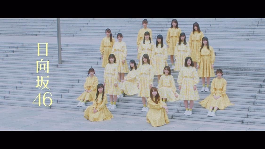 日向坂46、お揃いの黄色い衣装で舞う「ホントの時間」MV舞台は幕張メッセ!