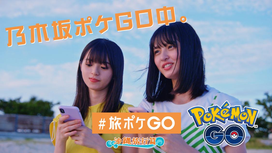 乃木坂46 齋藤飛鳥&遠藤さくらが #旅ポケGO 体験!沖縄での特別映像公開
