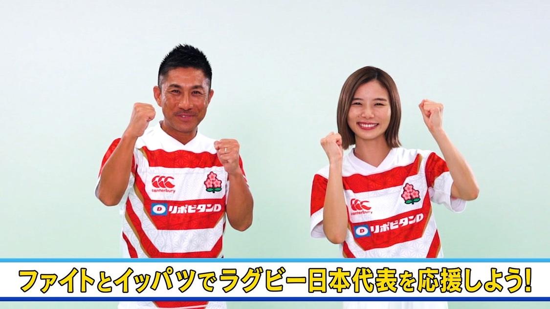 朝日奈央が変顔披露?! リポDウェブ動画でラグビー日本代表を応援