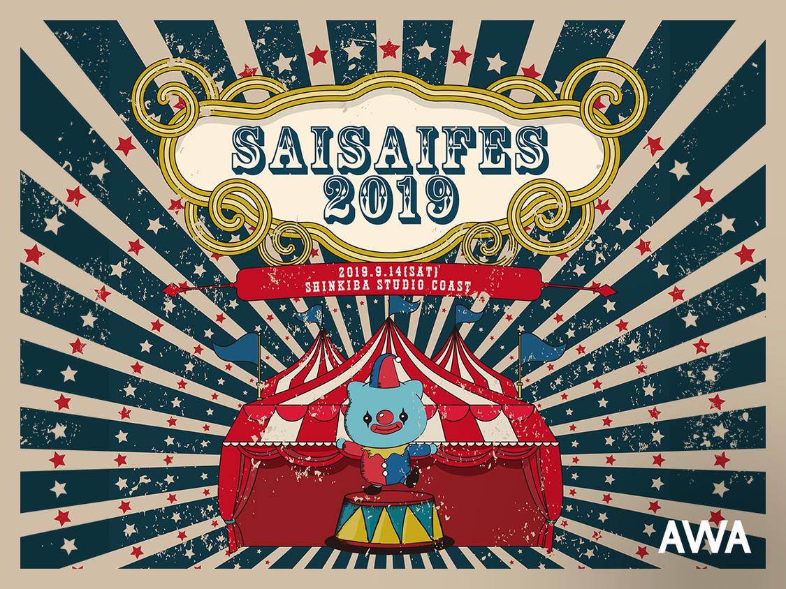26時のマスカレイド、AWAにて出演イベント<サイサイフェス2019>セットリストプレイリストを公開!