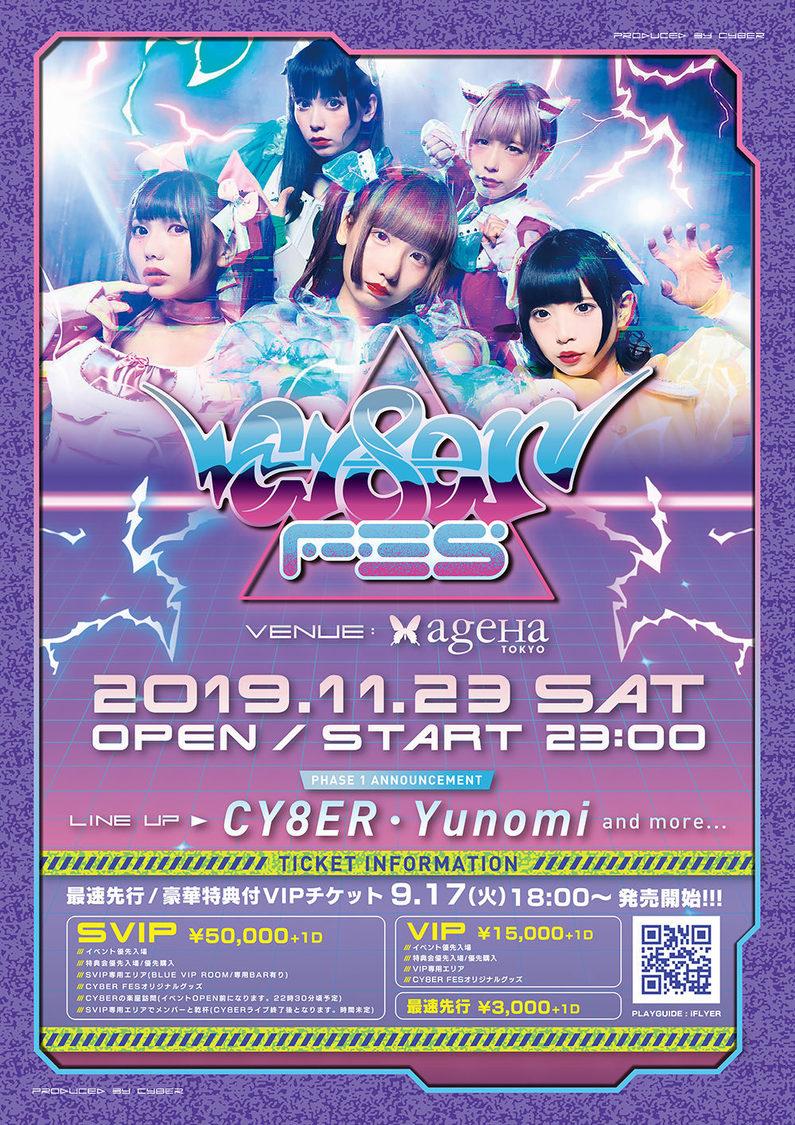 CY8ER、初の自主企画オールナイトフェス開催決定+第1弾にYunomi