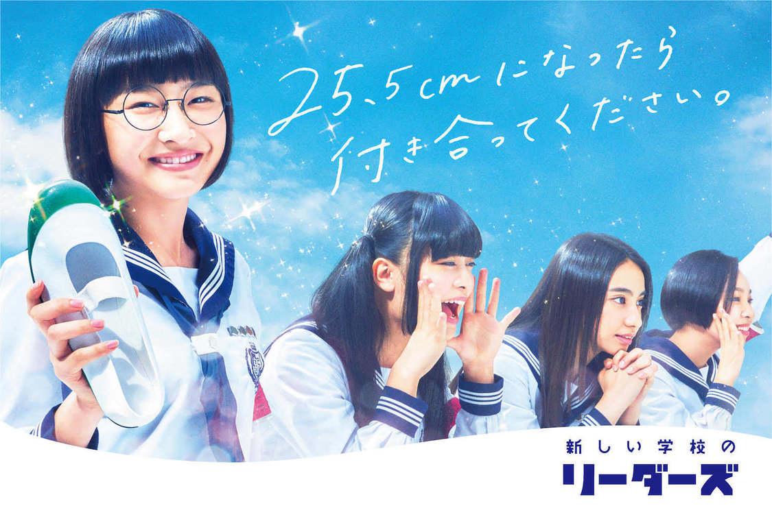 新しい学校のリーダーズ、槙田紗子主催<サコフェスvol.2>出演決定!