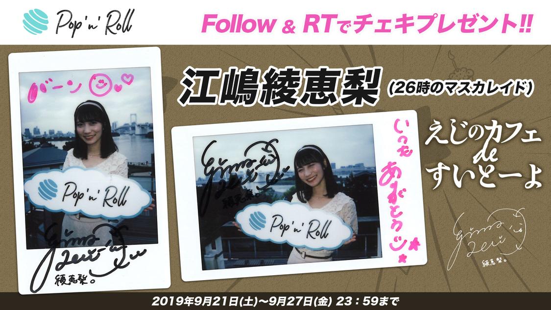 江嶋綾恵梨(26時のマスカレイド)サイン入りチェキプレゼント