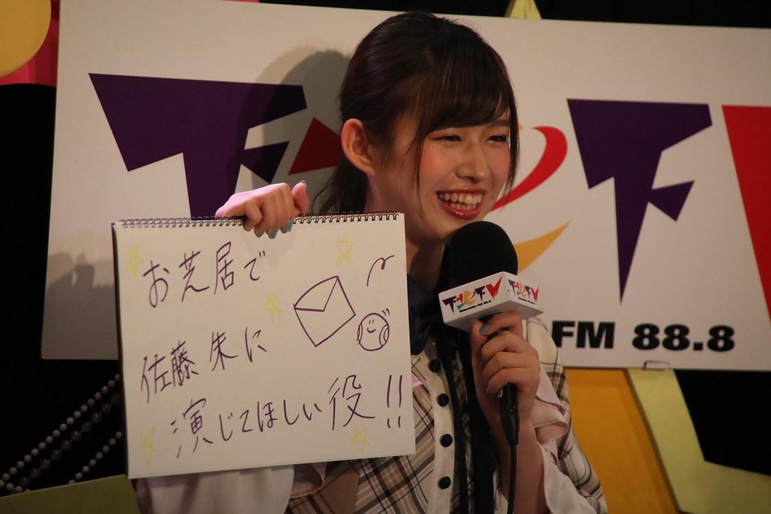 AKB48 チーム8 佐藤朱[イベントレポート]下北FMで舞台<Bee School>を振り返る「あと1ヵ月くらいやりたかったです」