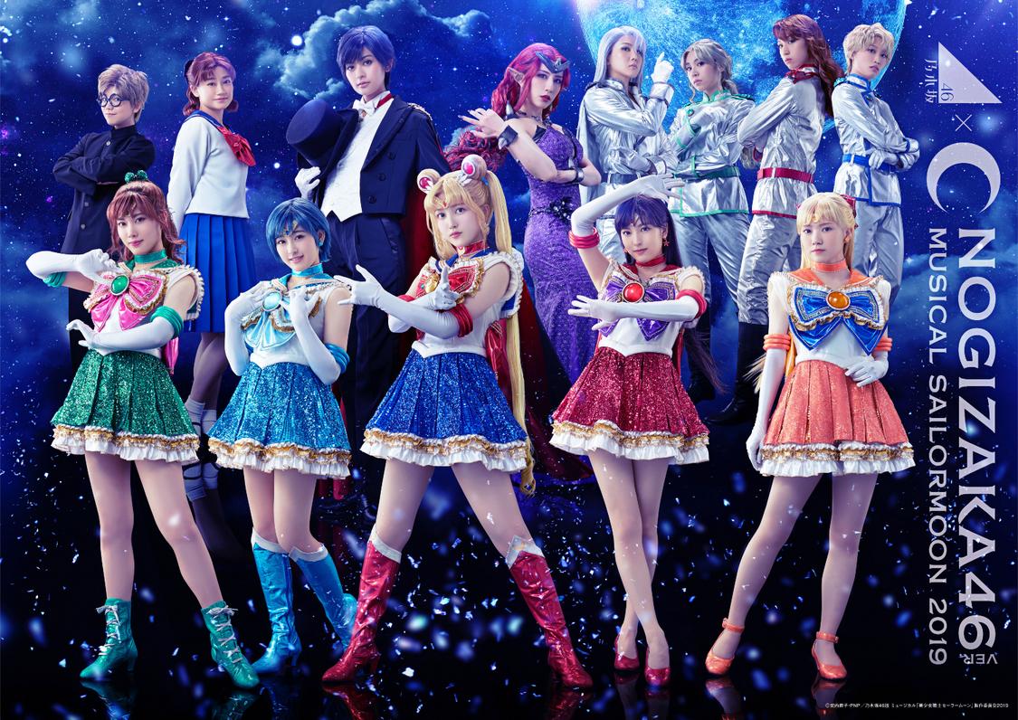 乃木坂46版 ミュージカル『美少女戦士セーラームーン』2019、全キャラクタービジュアル公開!