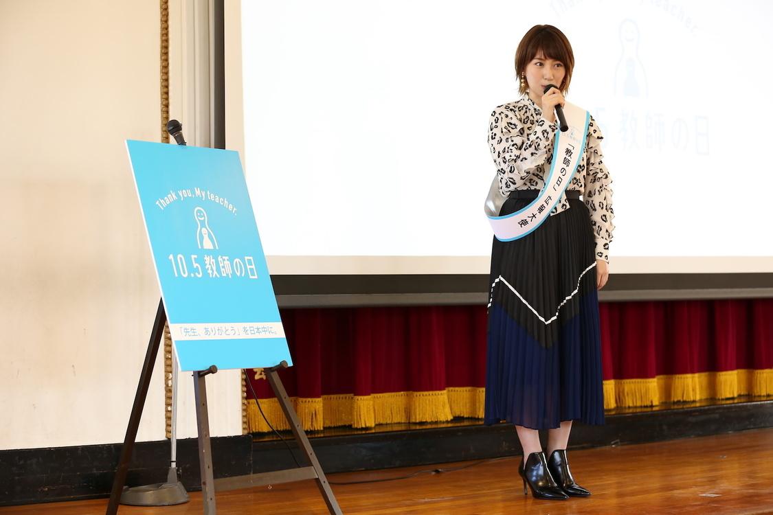 元AKB48 増田有華、「教師の日」広報大使に就任「先生はすごく特別な存在だったなと実感します」