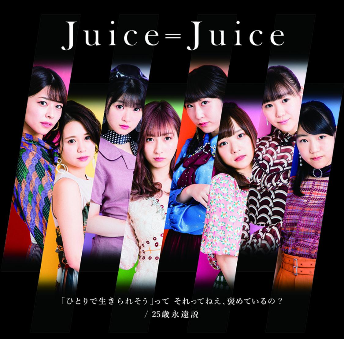 Juice=Juice、「「ひとりで生きられそう」って それってねえ、褒めているの?」新録ver.リリックビデオ公開!