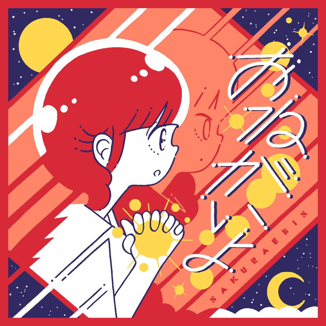 桜エビ〜ず、新曲「おねがいよ」を明日より配信スタート。作詞作曲はアカシックの理姫と奥脇達也!