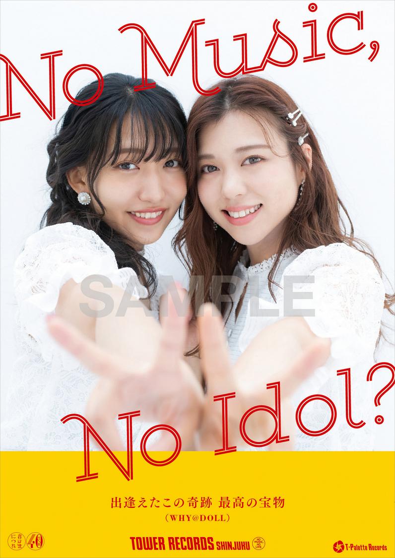 WHY@DOLL、タワレコ企画「NO MUSIC, NO IDOL?」に登場!