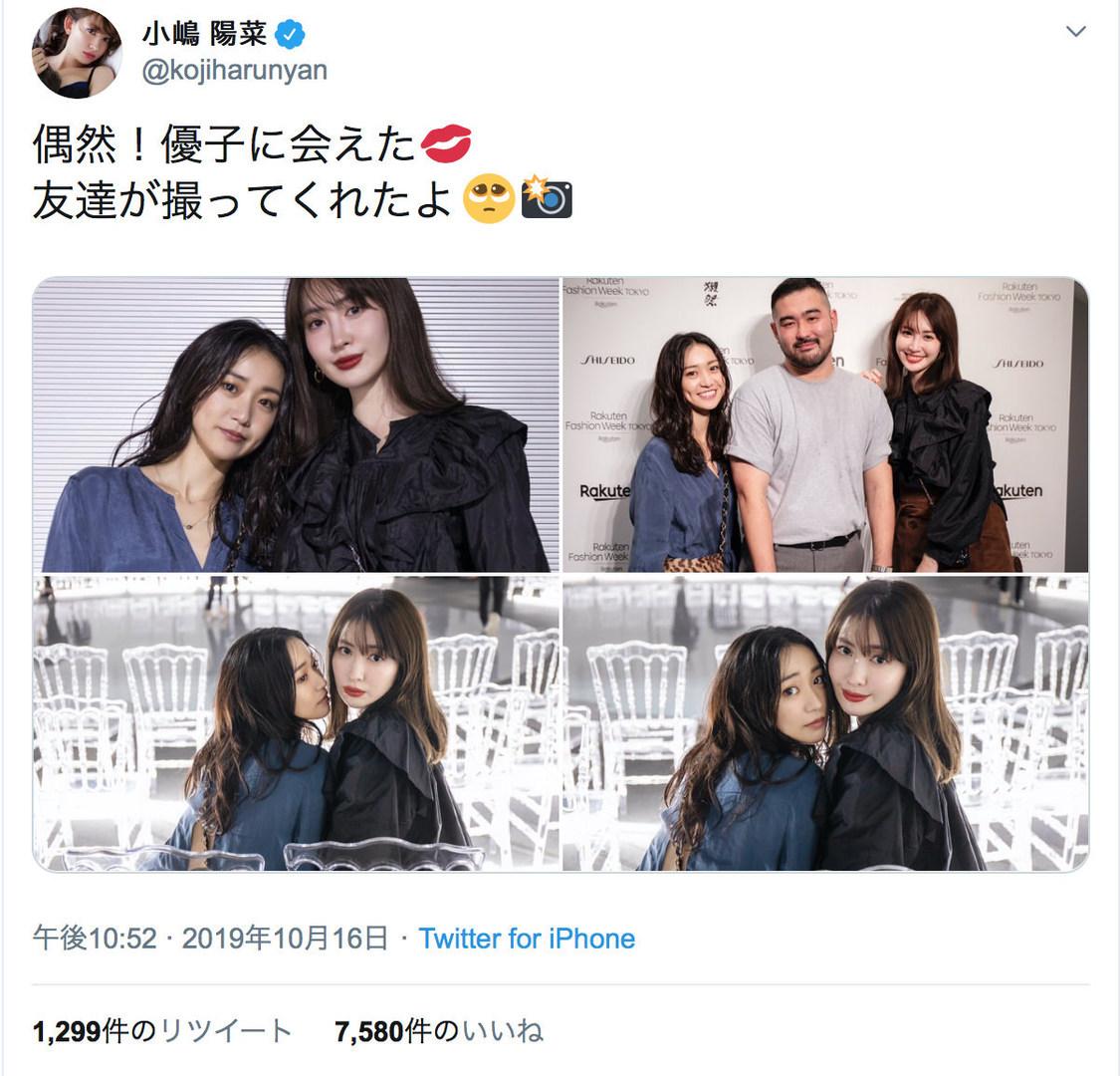 小嶋陽菜 公式Twitterより