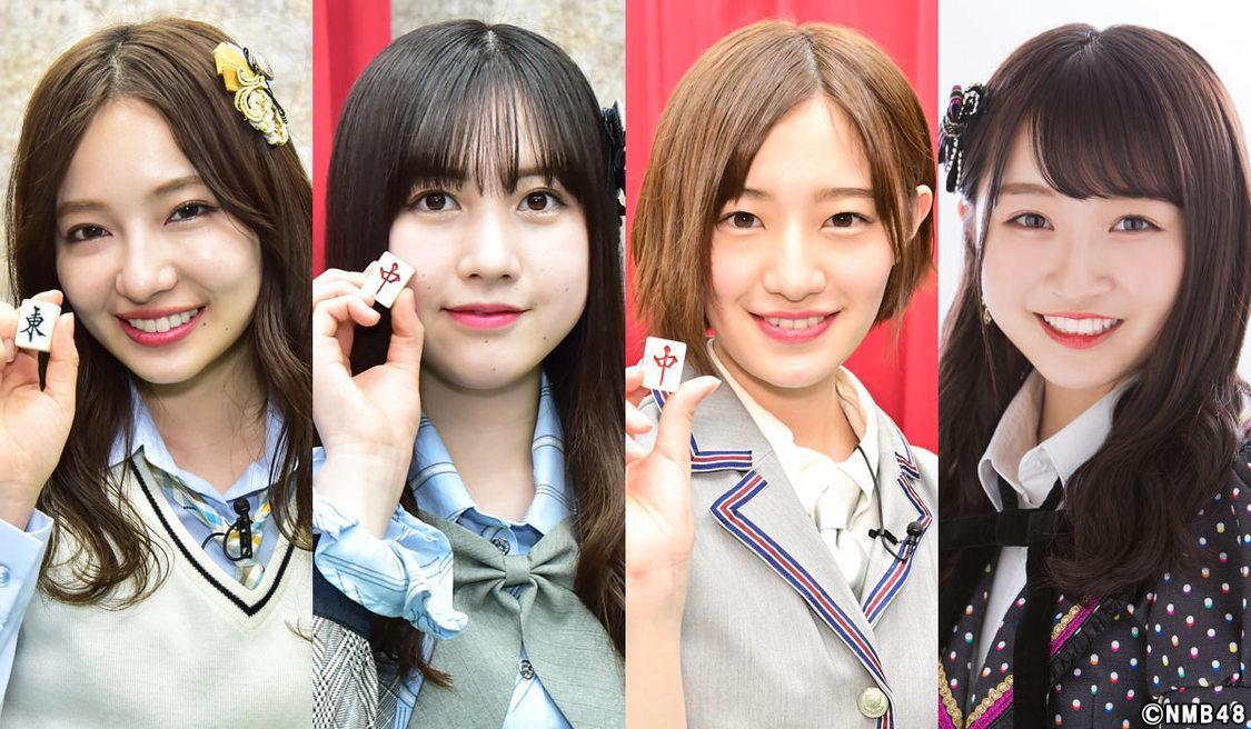 NMB48村瀬紗英・山本彩加、AKB48チーム8永野芹佳、乃木坂46中田花奈、冠麻雀番組を懸けて生対局放送決定!