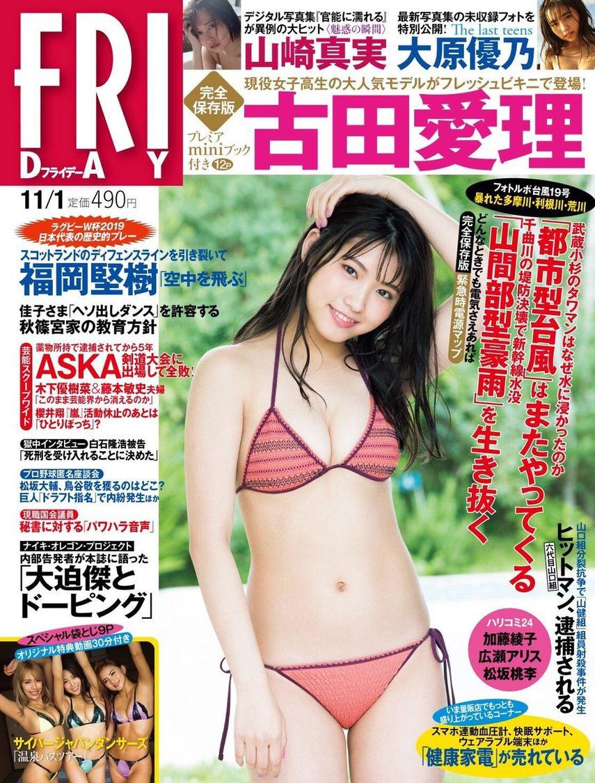 古田愛理、女子高生のフレッシュなビキニ姿でFRIDAY表紙に初登場!「沢山の方のもとへ届きますように」