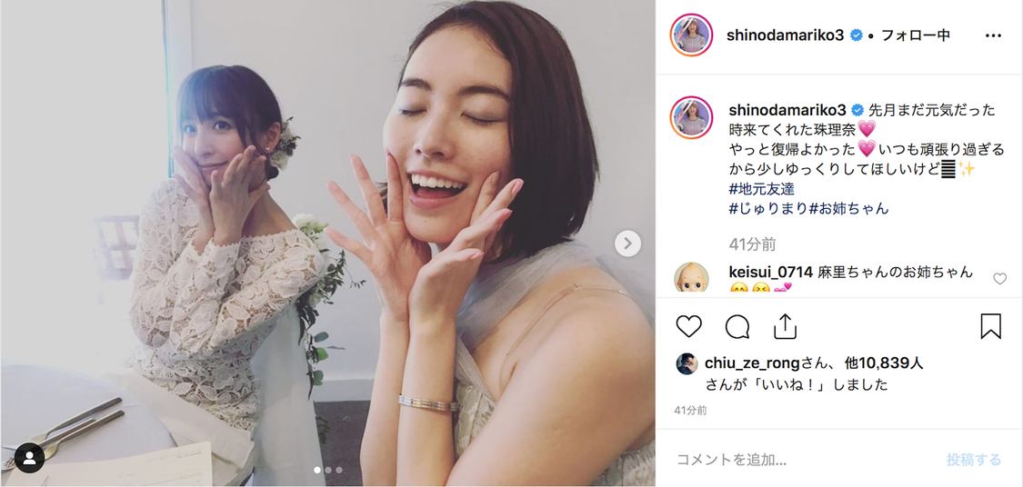 篠田麻里子 公式Instagramより