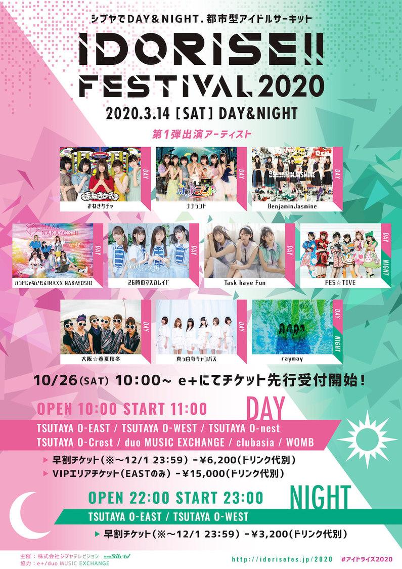 アイドルサーキットフェス<IDORISE!! FESTIVAL 2020>開催決定。第1弾にニジマス、FES☆TIVE、タスク、まねきケチャ