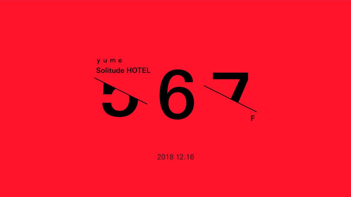 <Solitude HOTEL 6F yume>