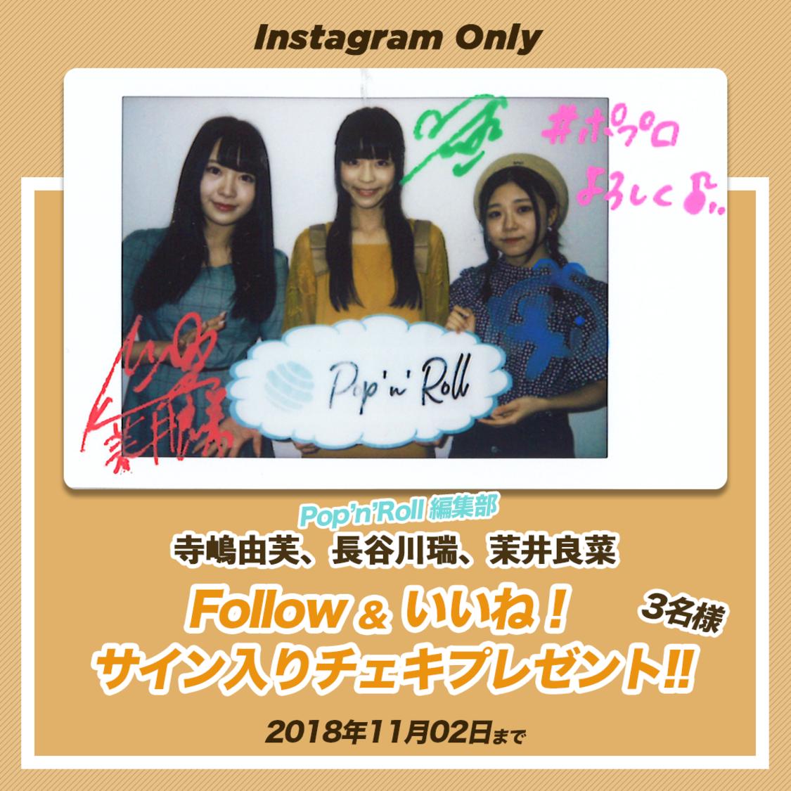 Pop'n'Roll 編集部 寺嶋由芙、長谷川瑞、茉井良菜サイン入りチェキプレゼント