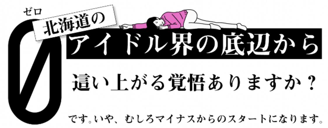 札幌で新人アイドルオーディション開催!うすた京介が特別審査員に