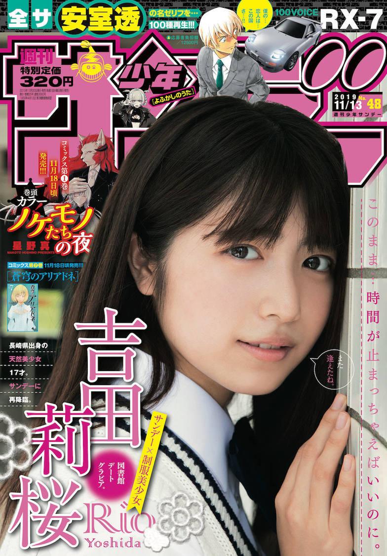 吉田莉桜、可憐なる美少女が貴重な水着ショットで魅せる! 『少年サンデー』表紙/グラビアに再登場