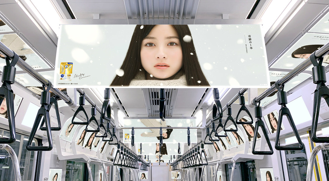 橋本環奈、「好きって、バレたい。」出演ポスターで電車をジャック+透明感溢れるSNS動画公開!