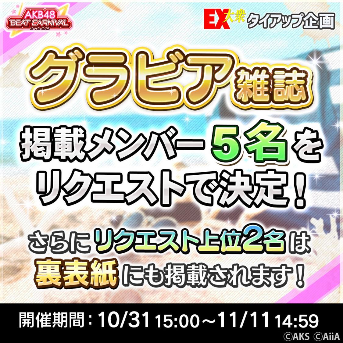 AKB48ビートカーニバル×EX大衆、タイアップ企画スタート+ユーザーリクエストでグラビア撮影メンバー5名を決定!