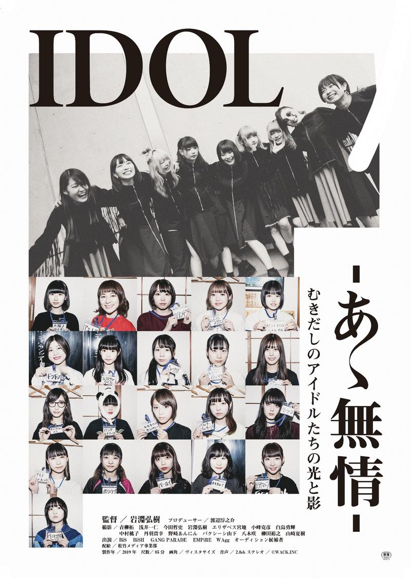 WACK全グループが日替わり登壇!映画『IDOL-あゝ無情-』舞台挨拶決定
