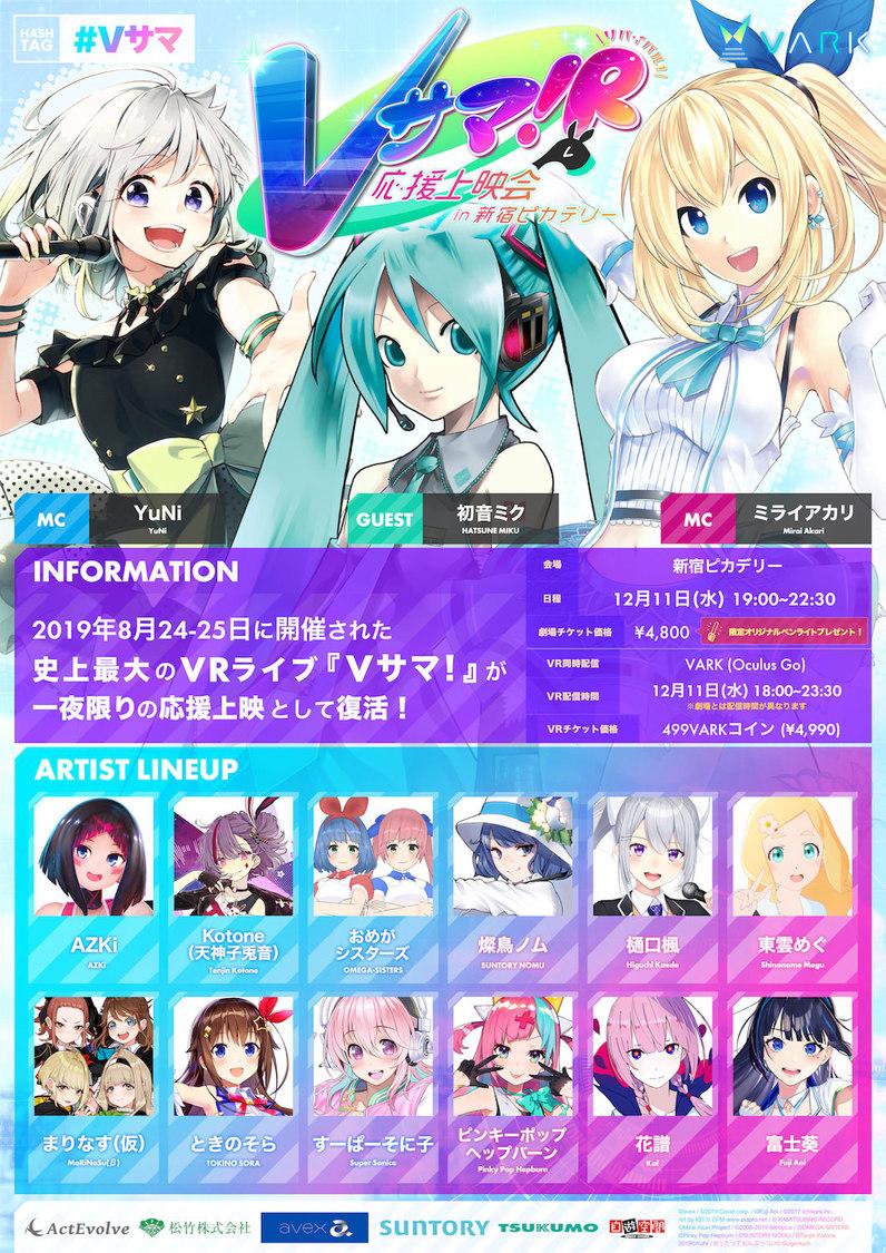 ときのそら、出演イベント<Vサマ!>の応援上映会&VRアーカイブ放送決定!