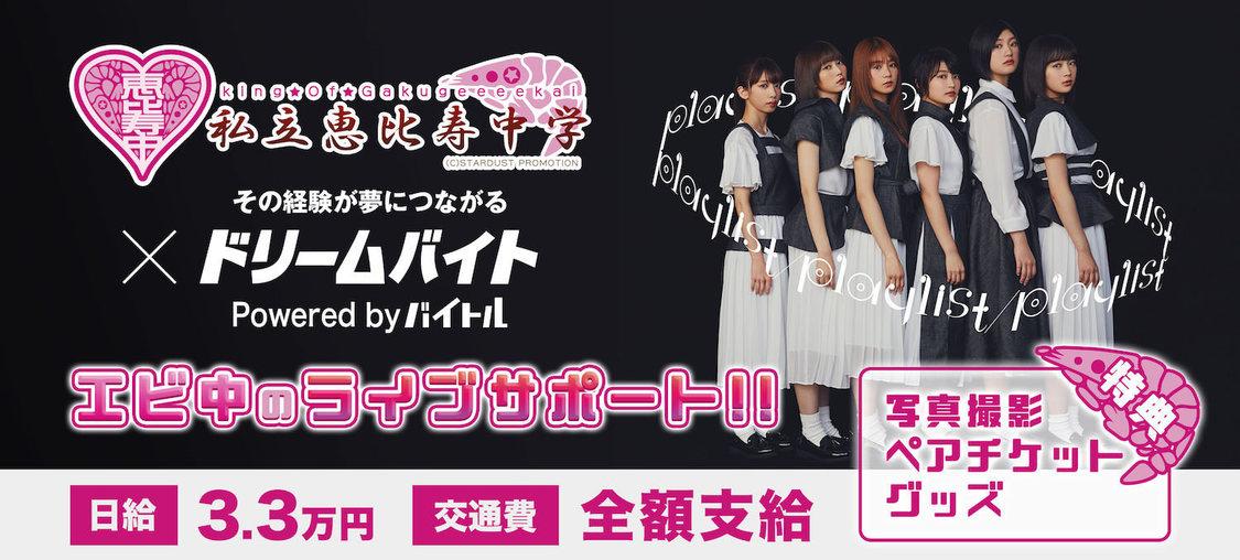 エビ中、<大学芸会2019>をサポートするアルバイト大募集!