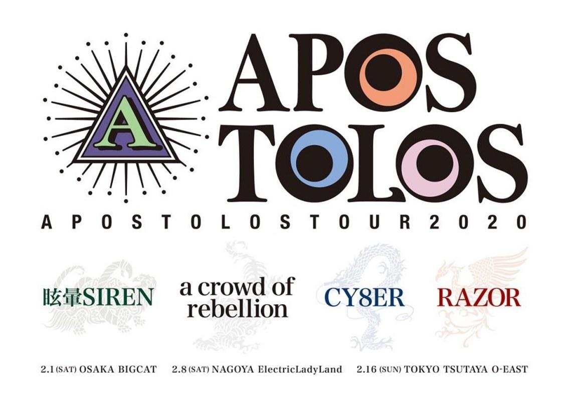 """CY8ER、""""ロック☓ヴィジュアル☓アイドル""""の異色の東名阪4マンツアー<APOSTOLOS TOUR2020>出演決定!"""