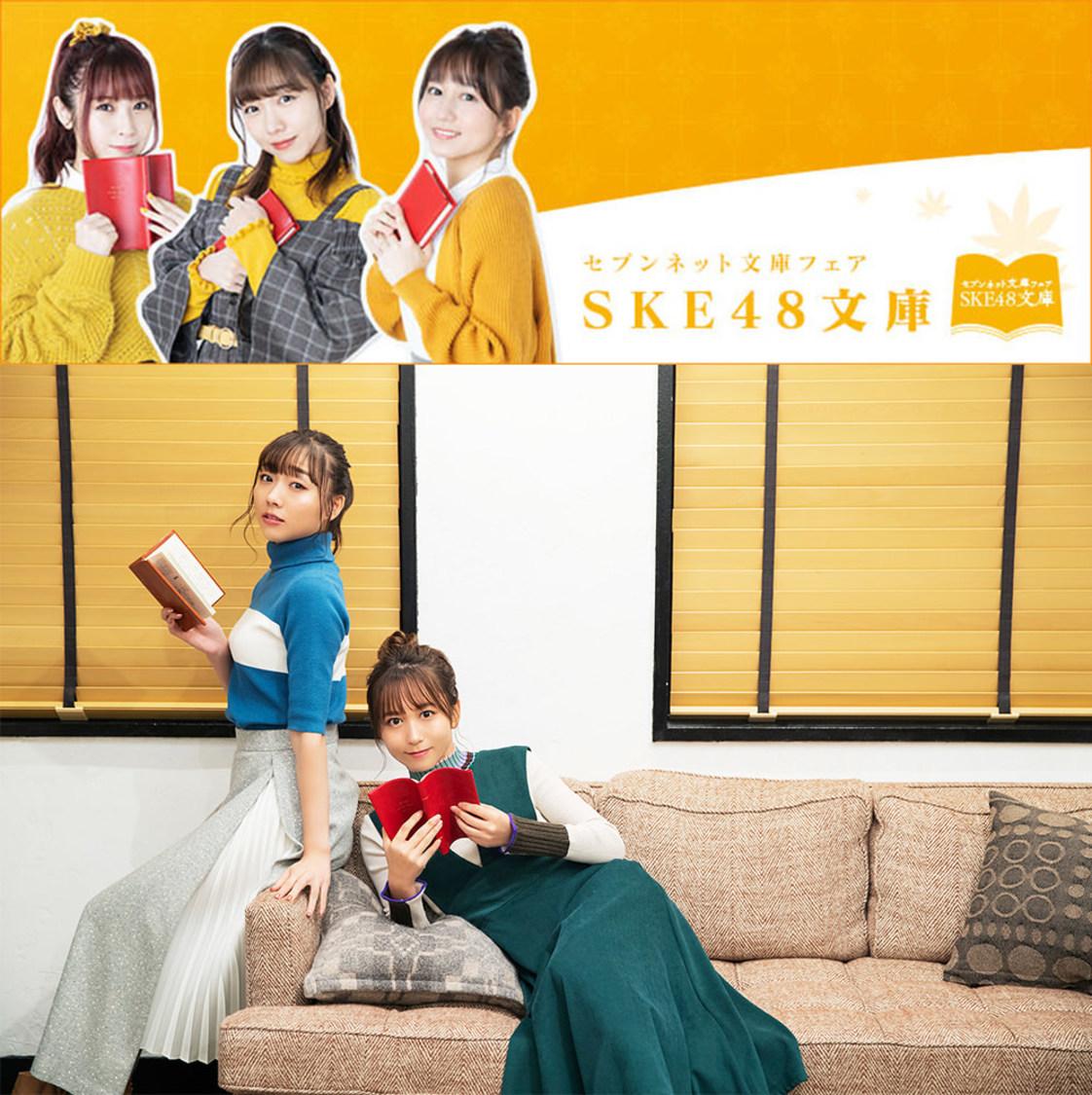 SKE48、セブンネットショッピングコラボした「SKE48文庫」販売開始!